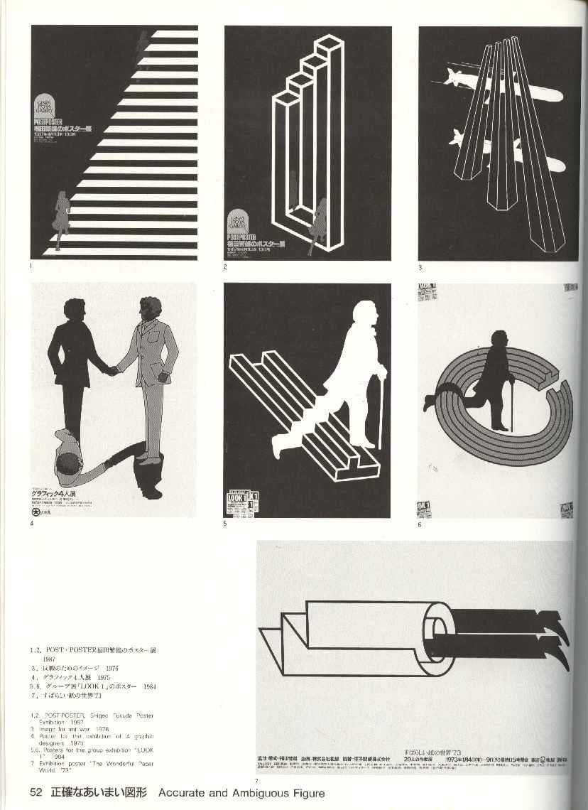 设计大咖1:视觉魔术师——福田繁雄图片