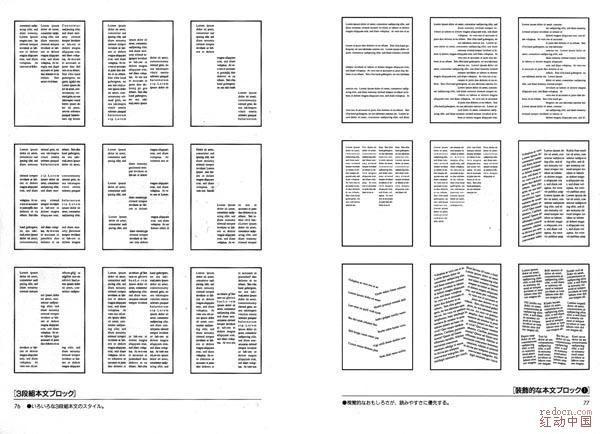 排版设计案例图片 设计师灵之韵 艺术设计的空间 红动中国高清图片