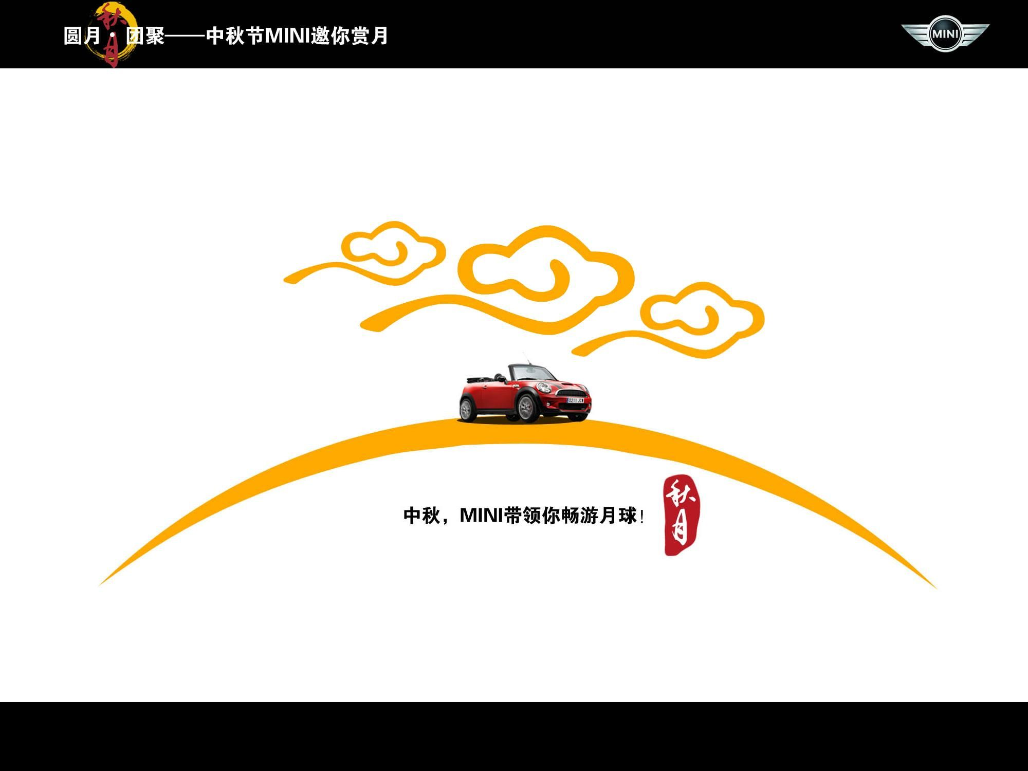 ppt封面 迷你汽车中秋高清图片