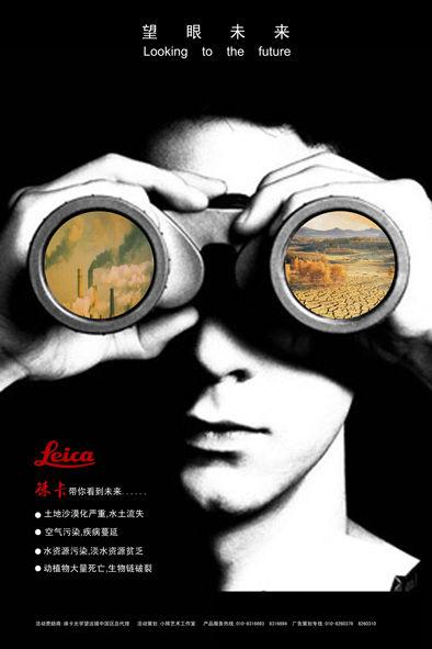 莱卡望远镜商业海报-商业招贴-设计案例