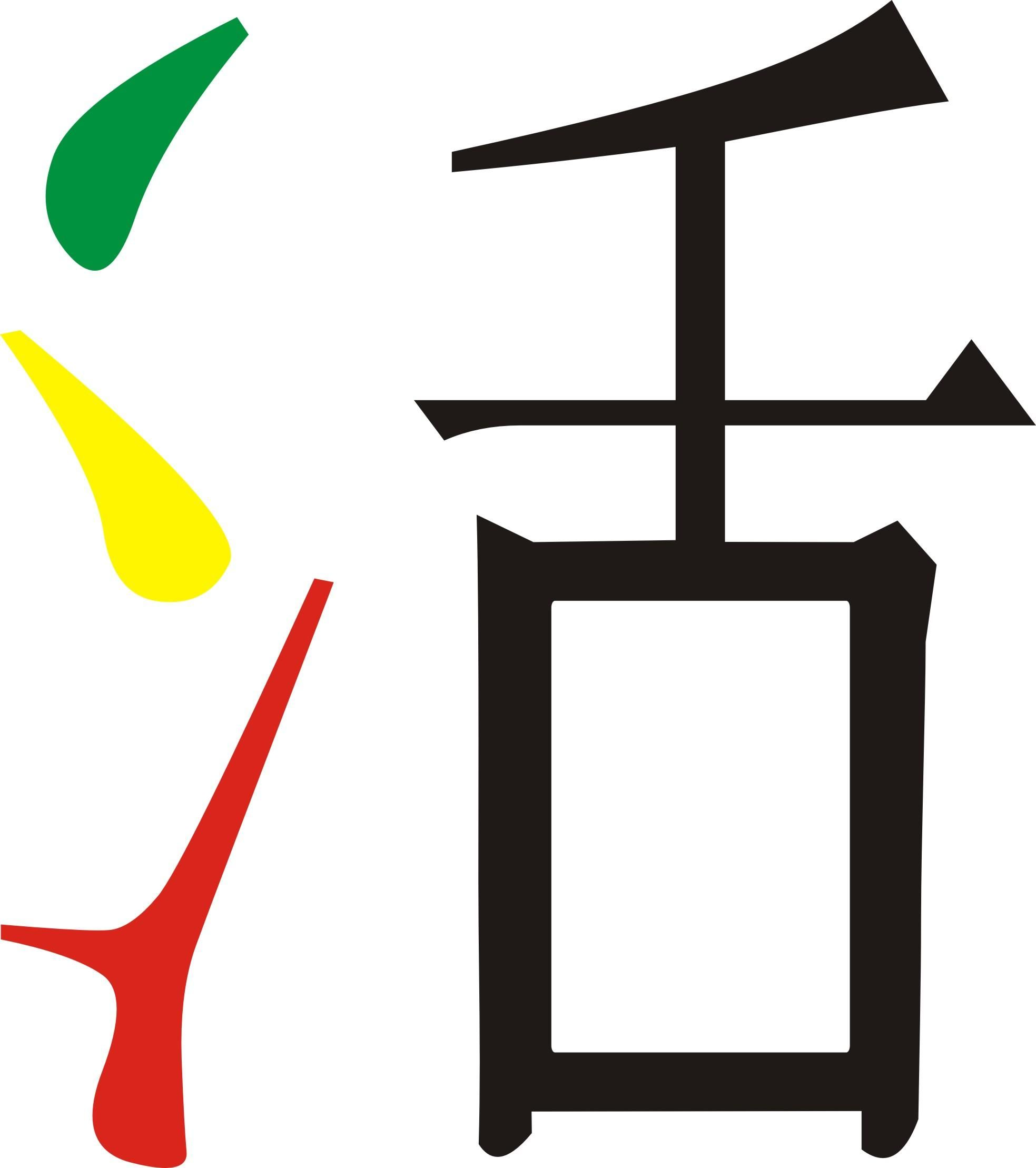 字体的笔画调整案例图片 设计师狂风暴雨设计工作室的空间 红动中国设计空间 字体设计 字体设计