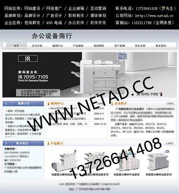 佛山企业网页设计公司
