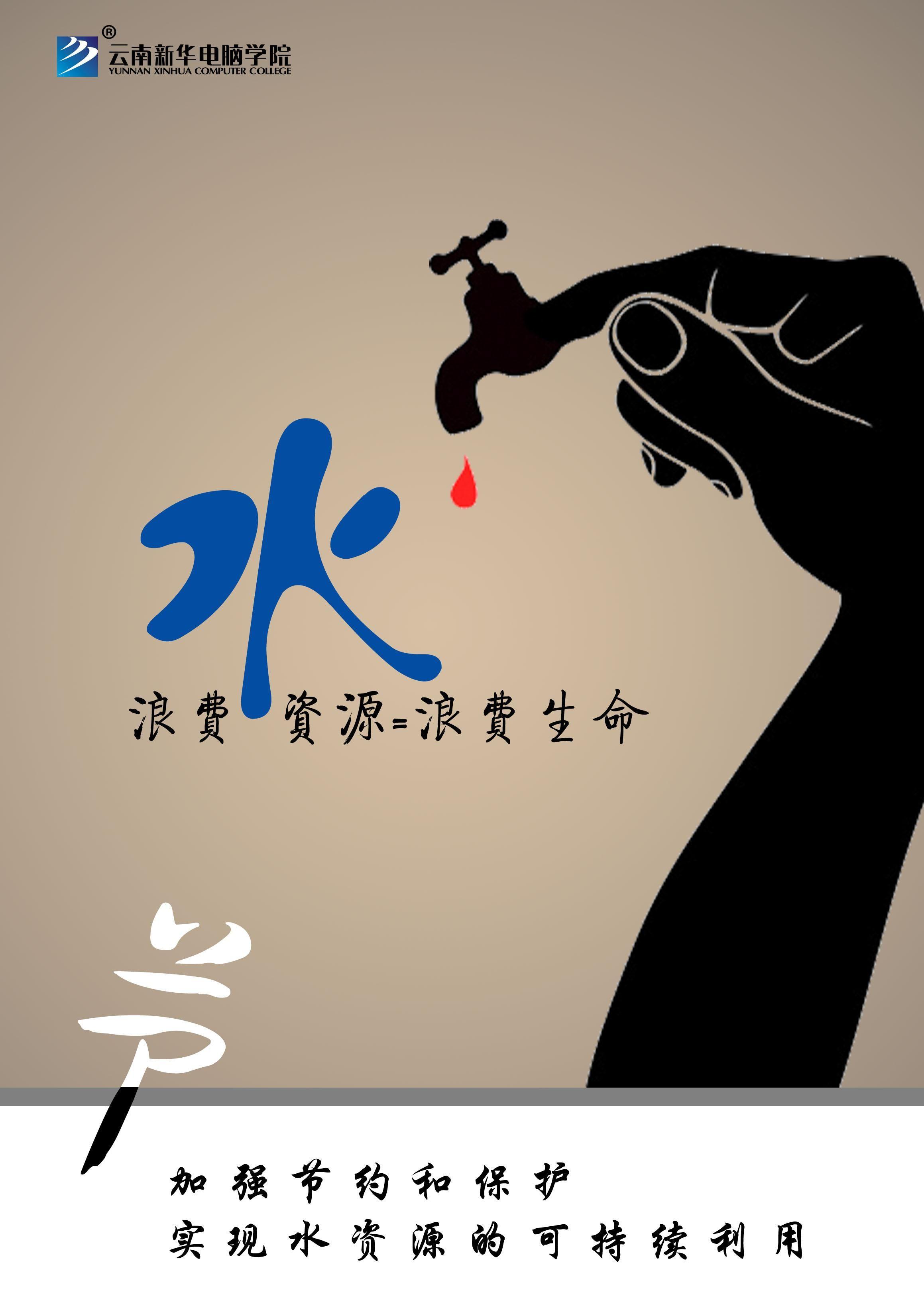 similar design: 节约用水海报 节约用水创意公益宣传海报设计psd素
