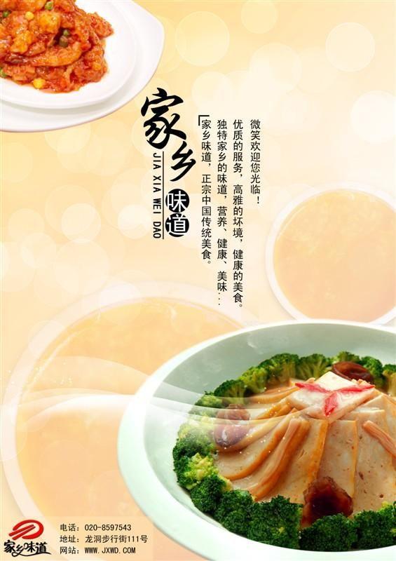 海报案例图片-家乡味道-餐厅