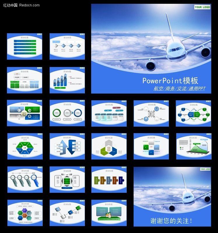 航空ppt模板-ppt模板-设计案例 - 成都费思道品牌设计