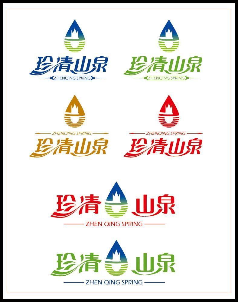 山水家纺标志设计