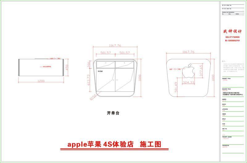 苹果店面施工图之平面布置图