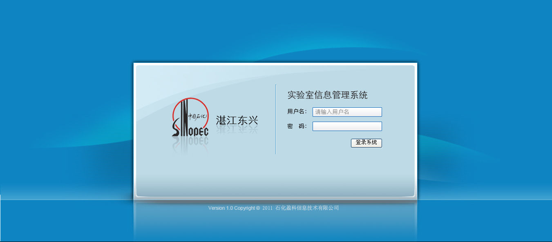 中国石化后台登录界面-系统登录界面-设计案例