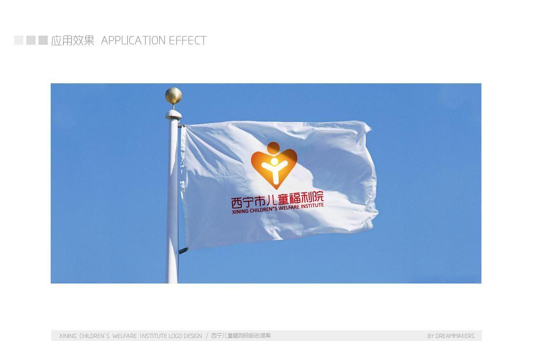 西宁市儿童福利院标志设计-标志设计-设计案例