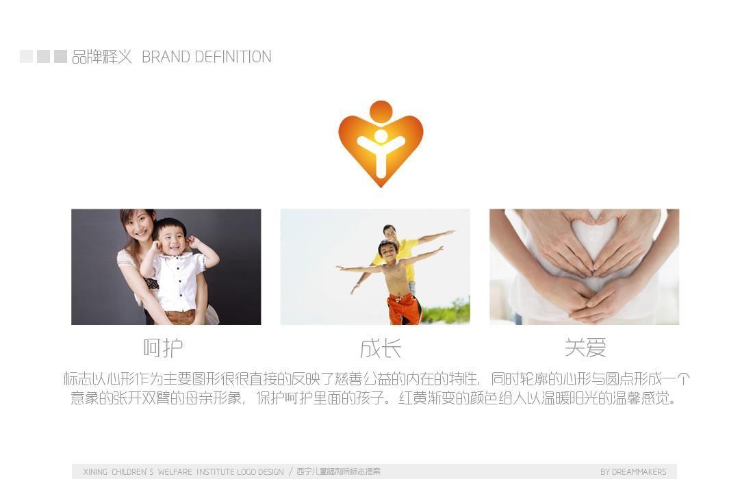 西宁市儿童福利院标志设计