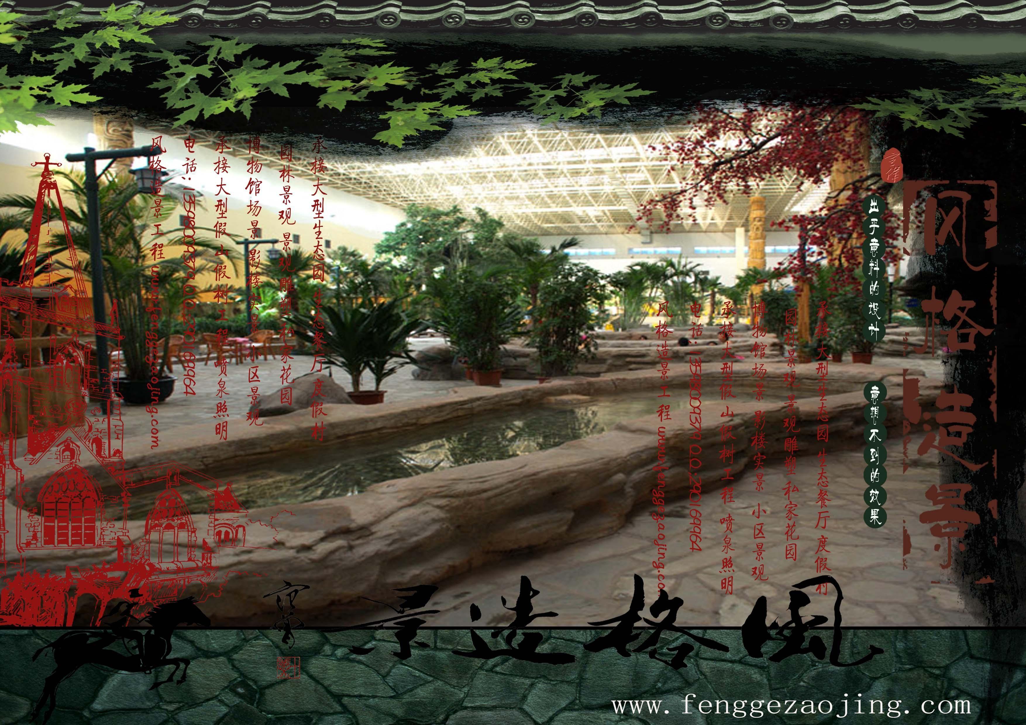 园林景观 度假村 生态园 生态洗浴 假山 假树 仿真榕树 仿真梅花树