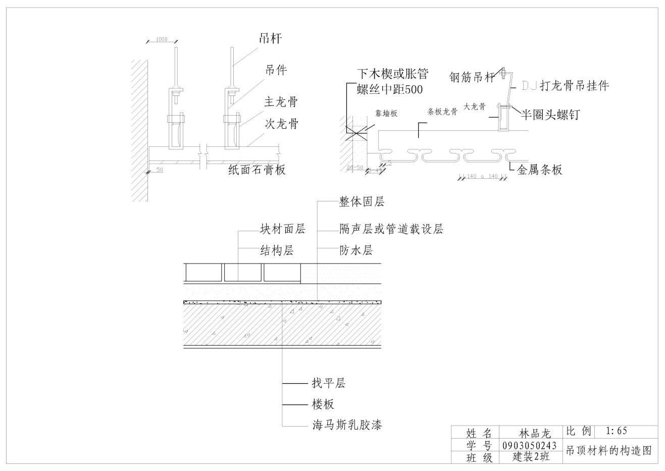 欧式石膏板施工图