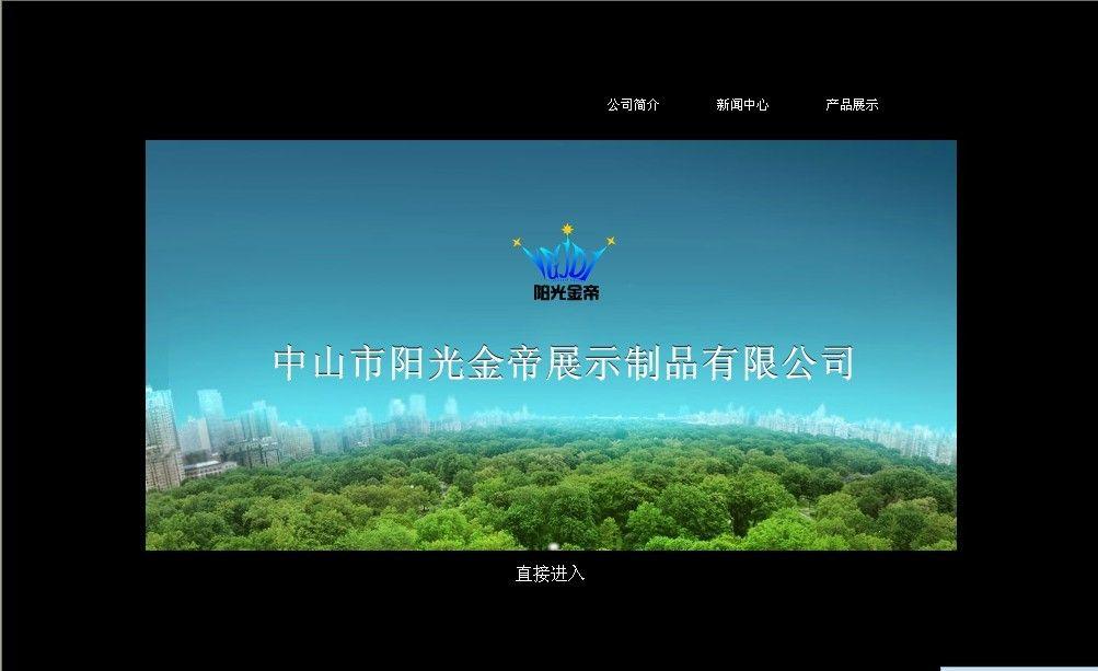 佛山网页设计 网站案例 设计案例 佛山迅月广告策划有限公司的空间