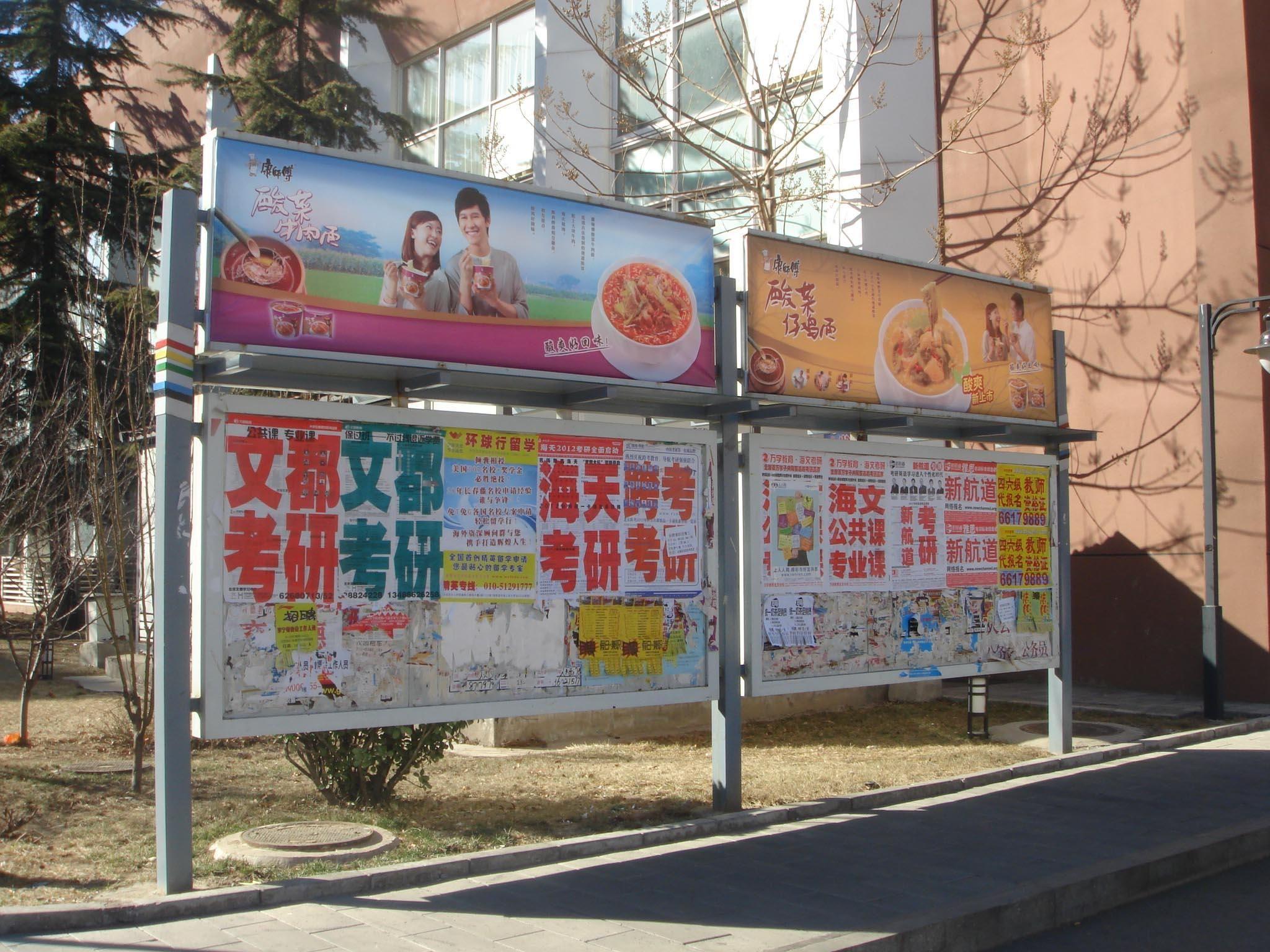 北京各高校广告牌制作安装