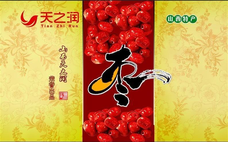 红枣包装平面设计图