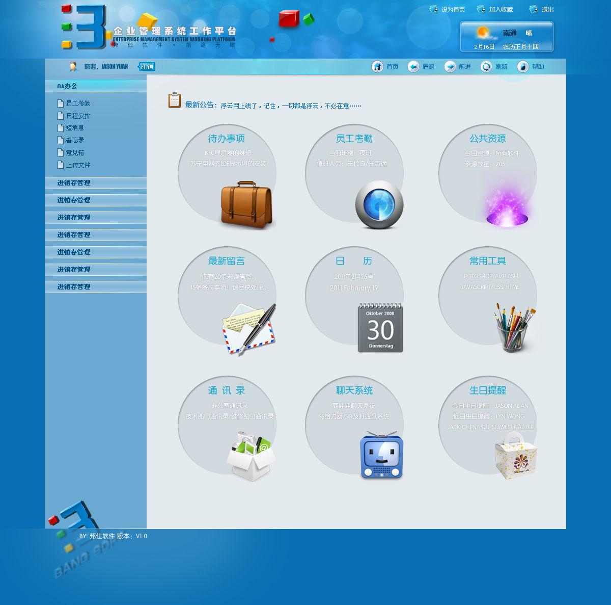 软件登陆界面案例图片 - 设计师袁景硕的设计工作室的