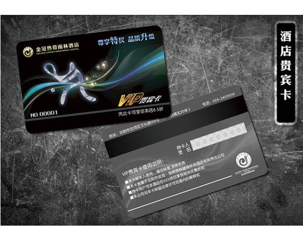 江苏会员卡制作-经典案例