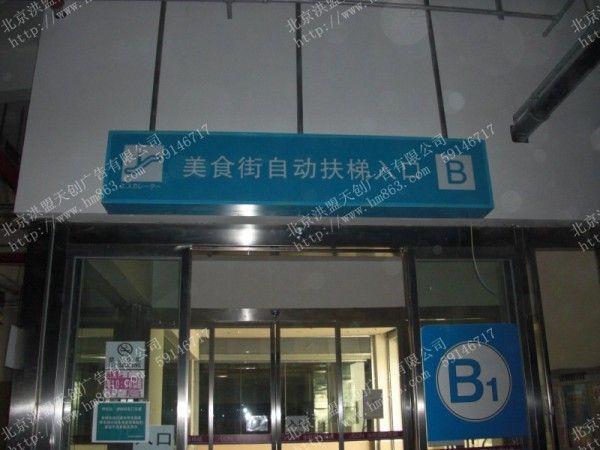 标识标牌 商场 导视系统 指示 牌制作 标识标牌