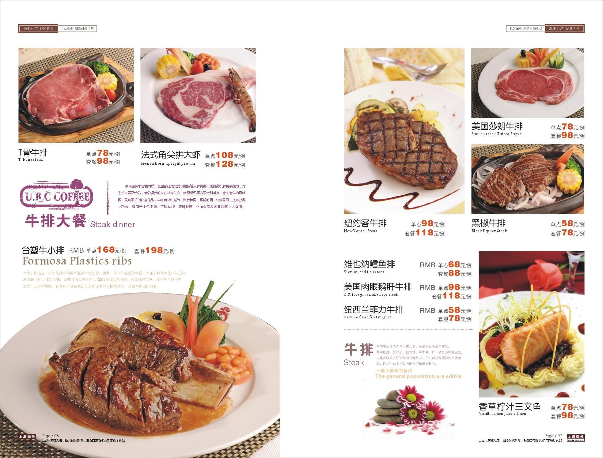 上岛咖啡菜单设计03