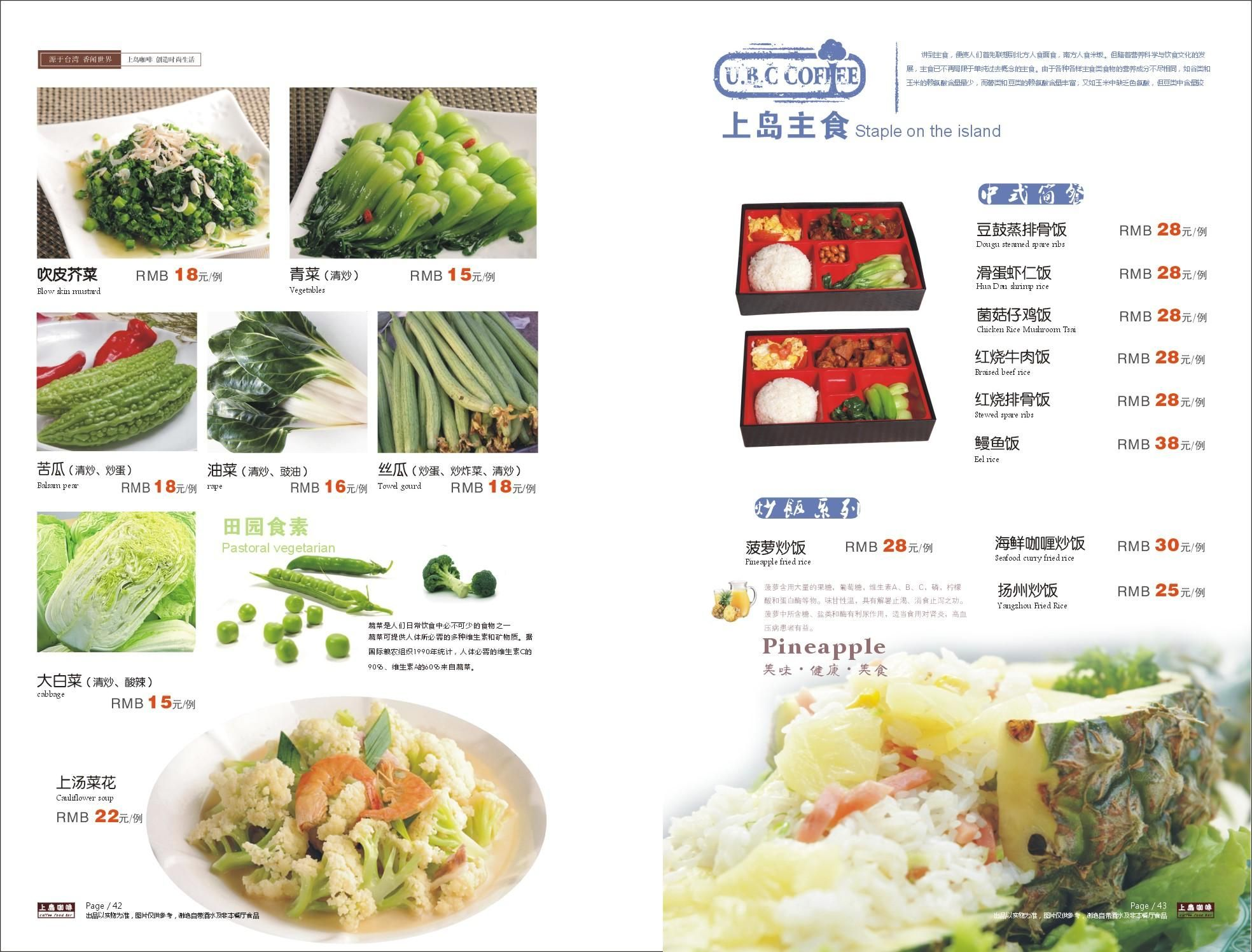 上岛咖啡厨房菜单设计-菜单设计-设计案例 - 天水一方