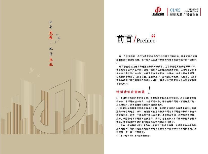 画册前言版式设计_免费画册前言版式设计图片下载图片