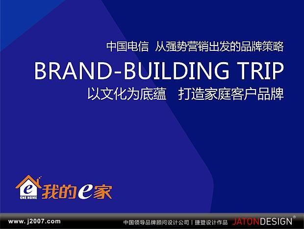 中国电信我的E家品牌案例标志设计案例图片 广州捷登设计公司的空间