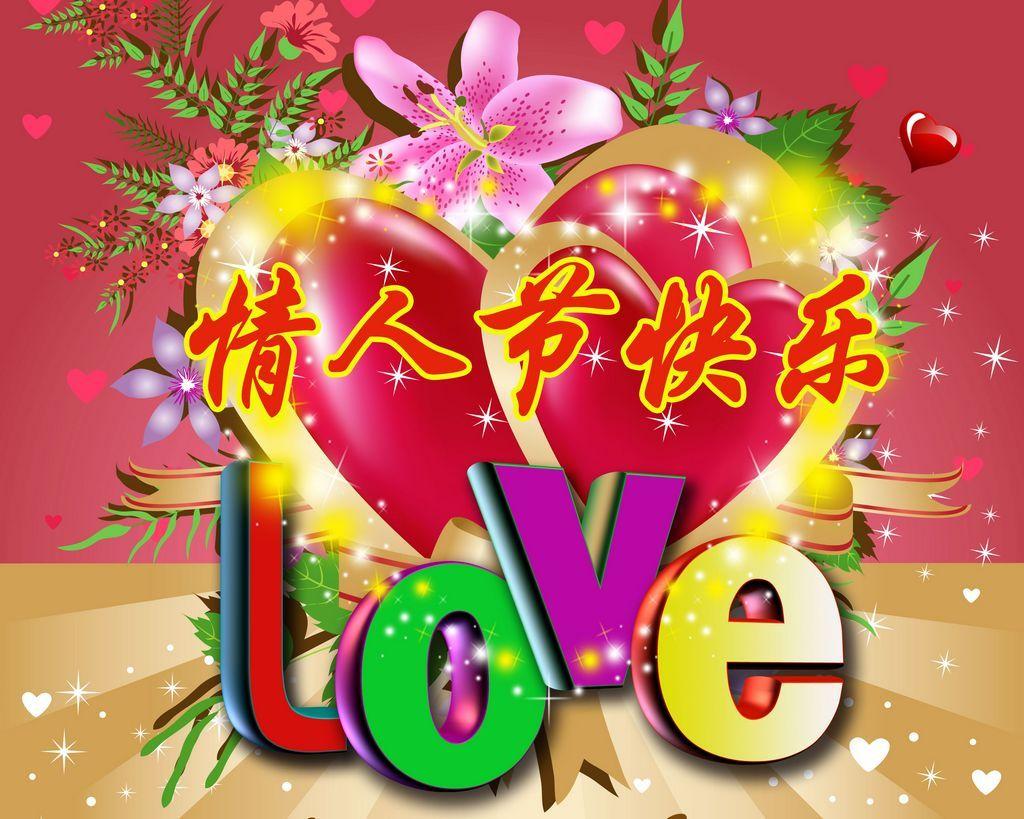 描述:心型图片、光点、情人节快乐、love等-情人节快乐