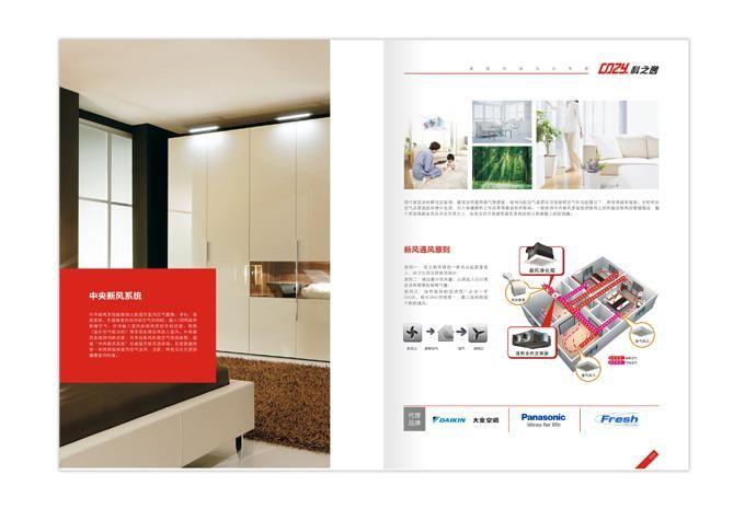 智能家居画册设计5案例图片 杭州无境广告公司的空间 红动中国设计空图片