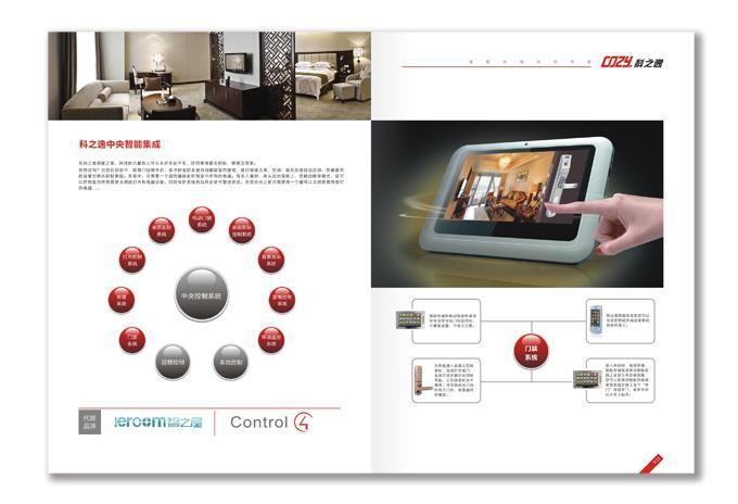 智能家居画册设计10案例图片 杭州无境广告公司的空间 红动中国设计图片