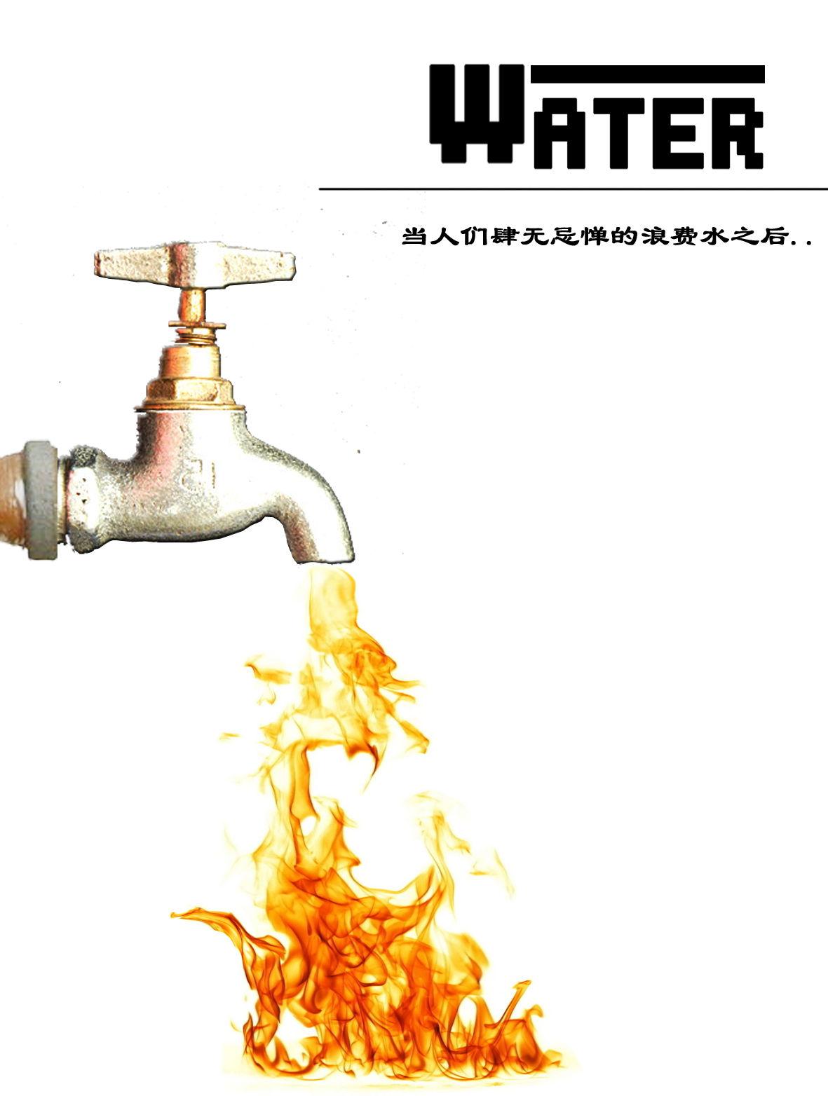 公益环保之节约用水