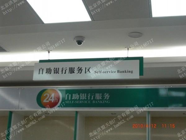 43965648_邮储银行营业时间牌_邮储银行营业主管_邮储银行 ...