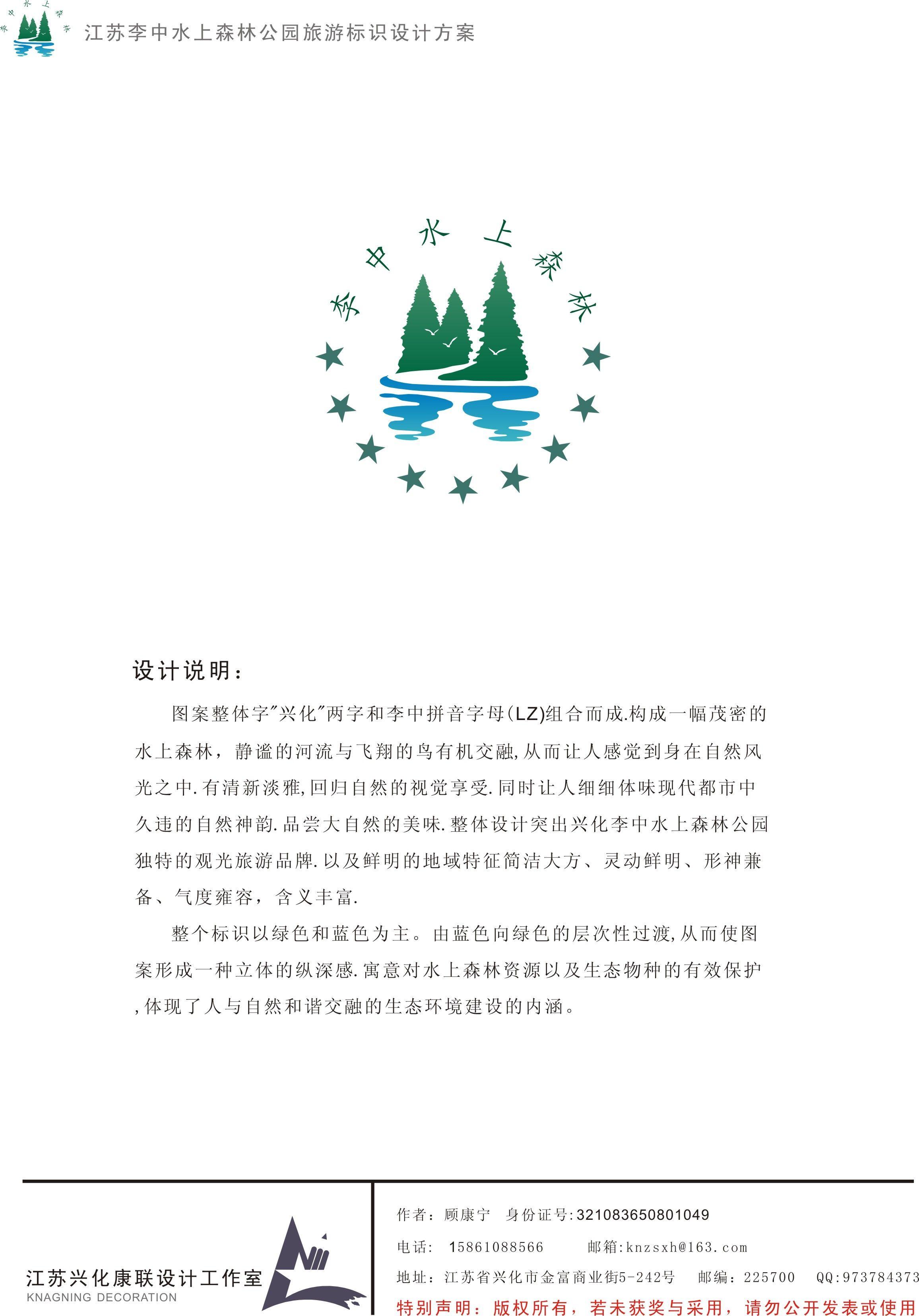 兴化李中水上森林公园标识设计