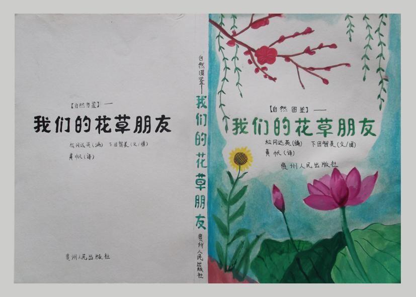 书籍设计手绘稿
