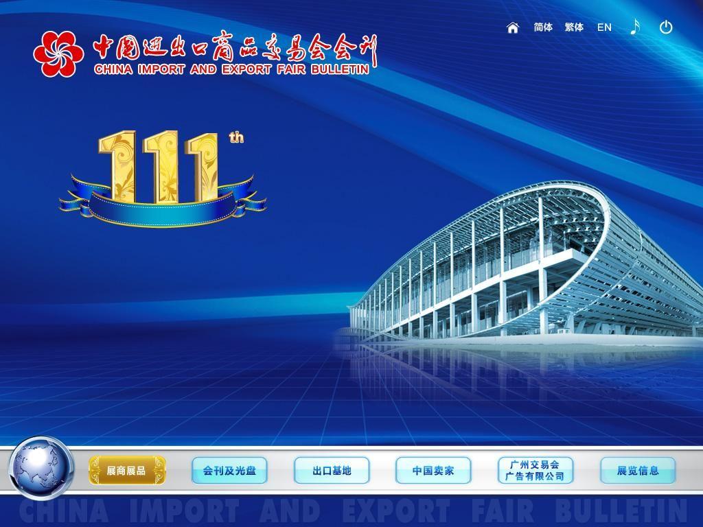0广交会官网_广交会官方网站广州中连通信技术有限公司广