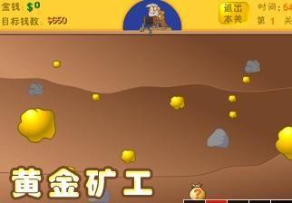 黄金矿工-尽享网益智小游戏