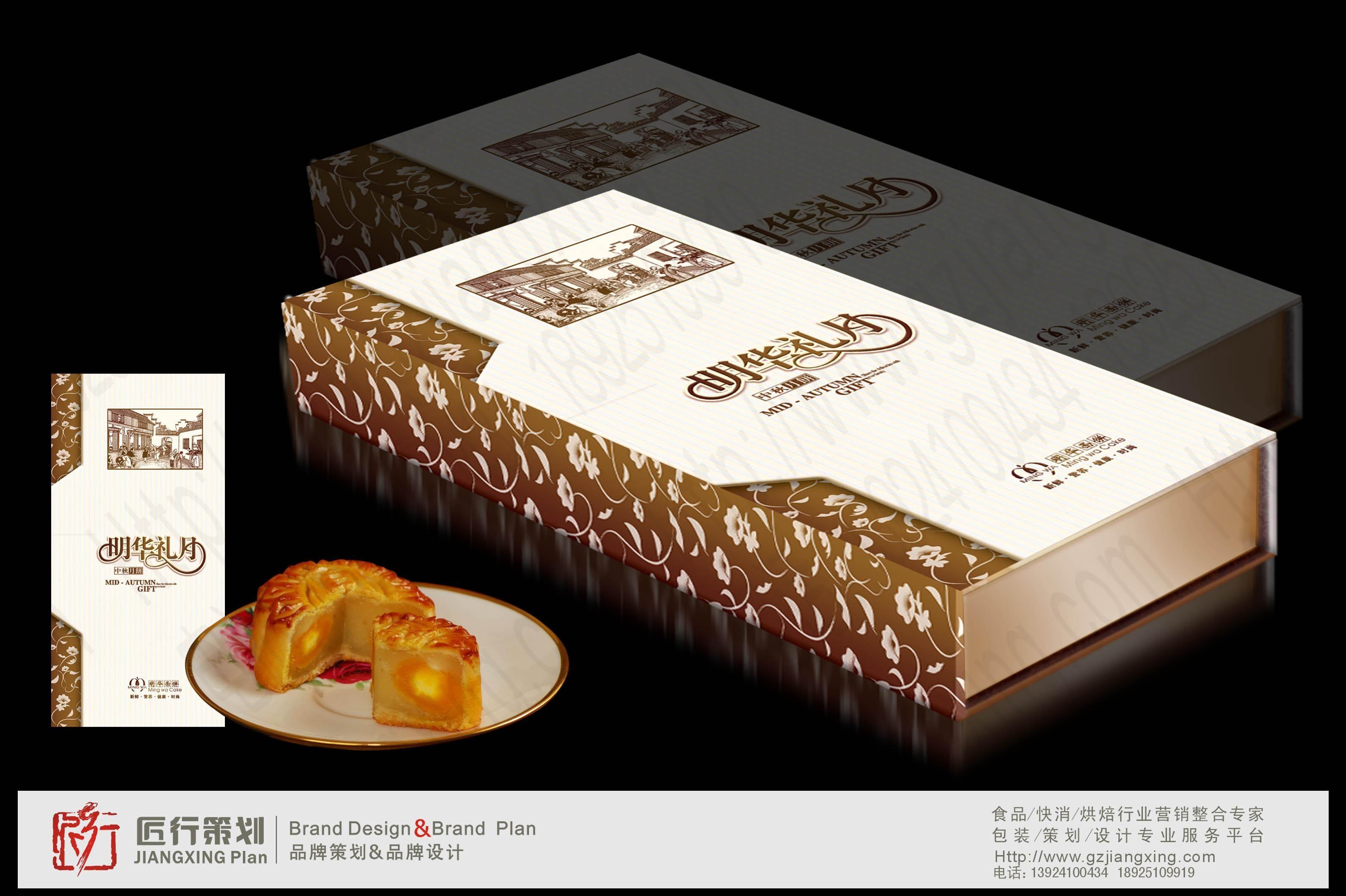 中秋月饼包装 食品企业包装 设计案例 广州匠行营销策划有限公司的空