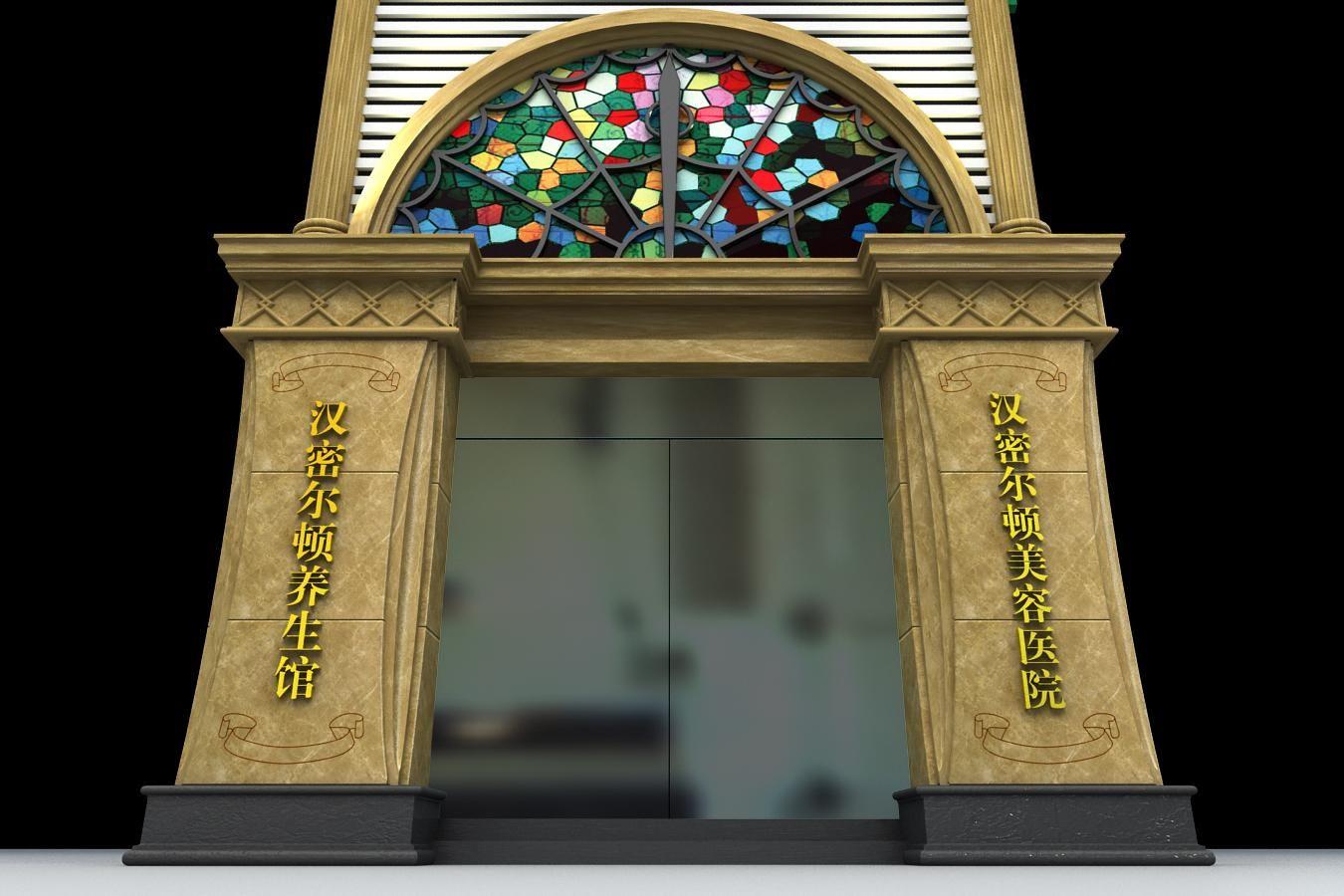汉密尔顿美容医院门头 03案例图片 设计师tsh 121设计工作高清图片