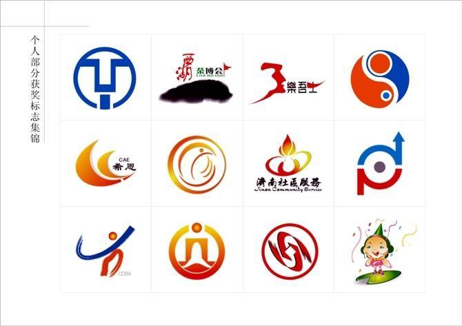 个人标志设计图片_免费logo图标生成图片