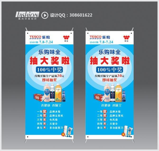 宁波天一广场乐购味全活动展架设计 - 海报、宣