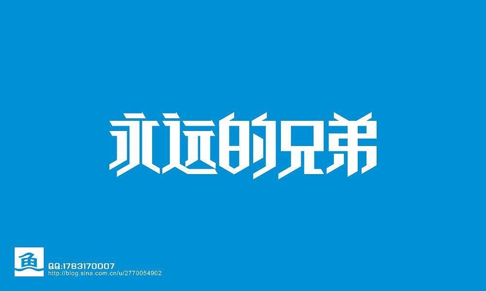 永远的兄弟-乐玩城案例图片 设计师鱼设计设计工作室的空间 红动中国
