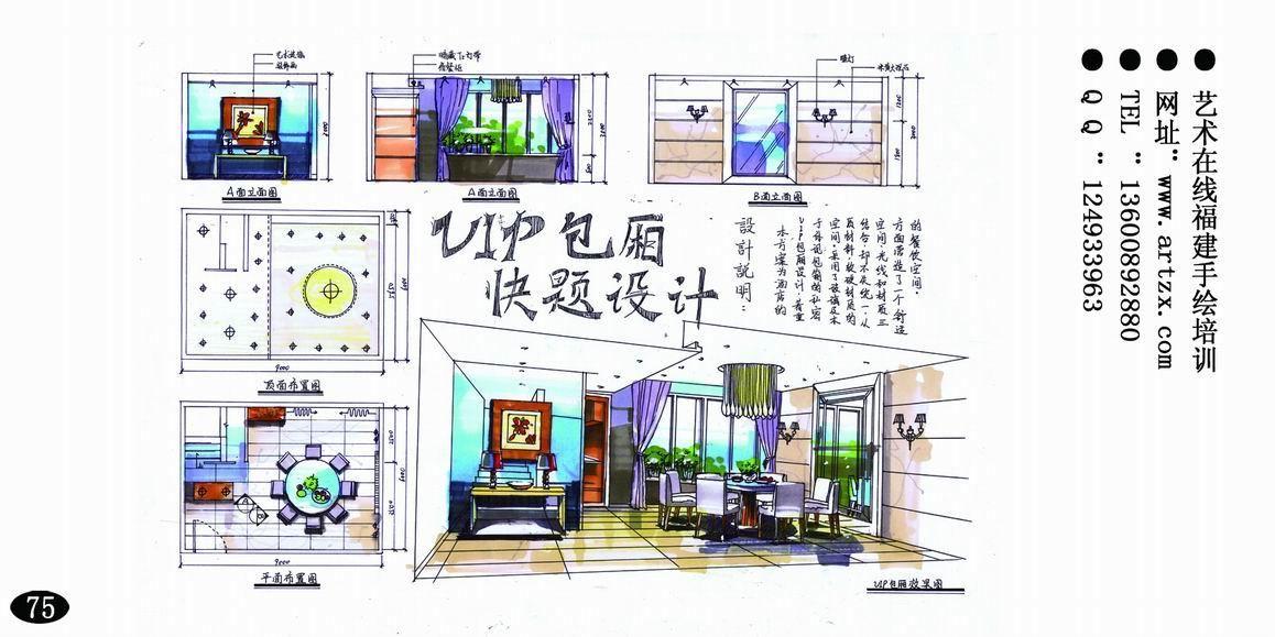 福建手绘,景观,室内,建筑
