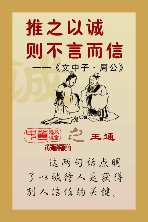 {中华名人名言}.