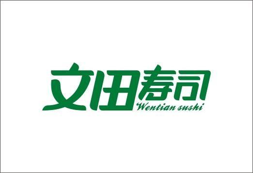 寿司可爱字体