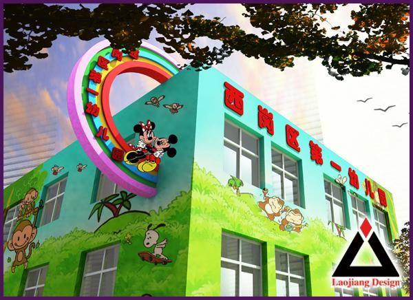 36幼儿园外墙设计