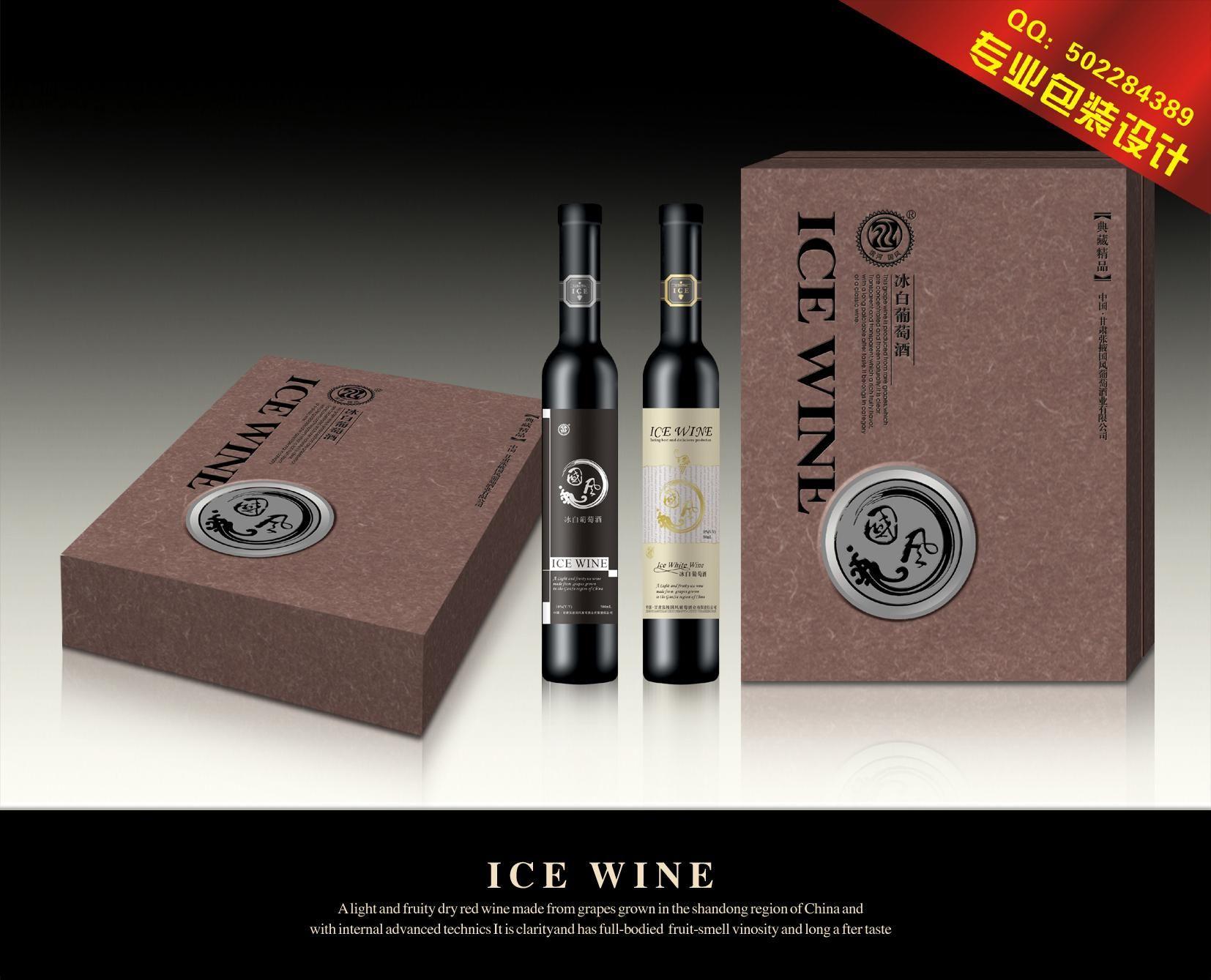 红酒高端包装设计分享展示图片