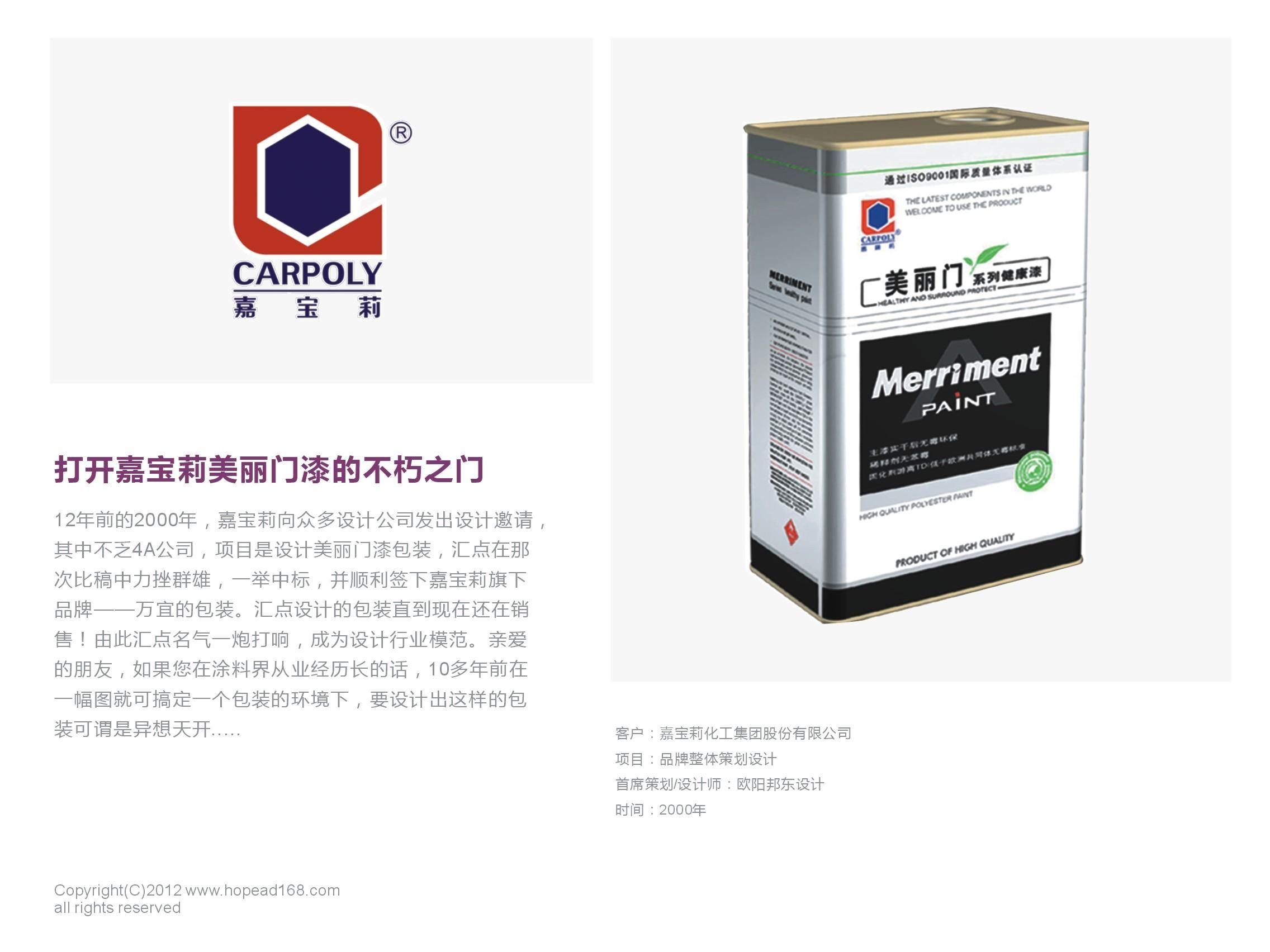 油漆桶包装设计公司 涂料桶包装设计