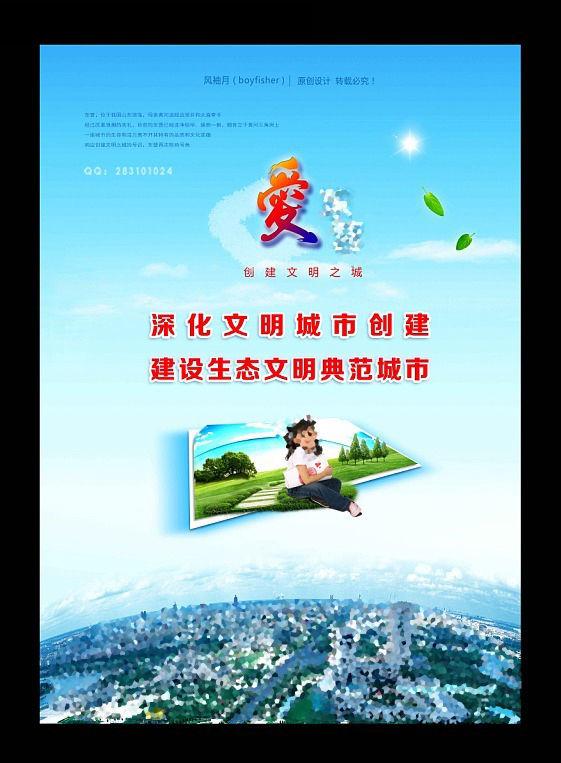 创建文明城市创意宣传海报案例图片 - 设计师boy设计