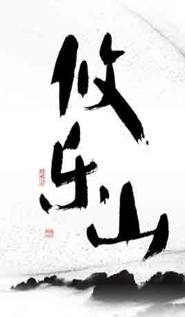 字体设计案例图片 昆明 新道设计的空间 红动中国设计空间 书法字体 图片