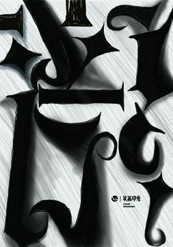 文字无处不在案例图片 设计师毕加索的幽伤设计工作室的空间 红动中国设计空间 海报设计 海报设计