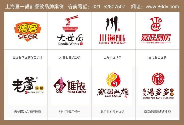 餐饮店标志设计 餐饮店连锁加盟店设计 快餐店logo设计 中式餐饮店图片